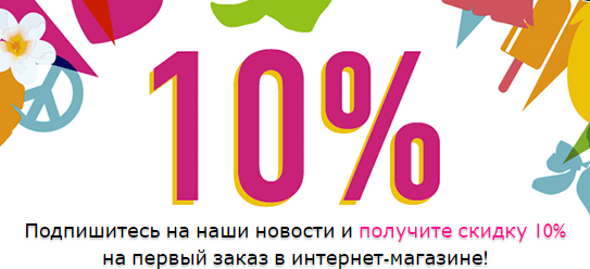 Акции THE BODY SHOP в России